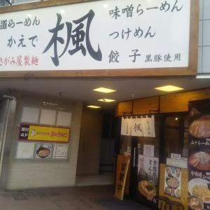 らーめん楓 日ノ出町店(日ノ出町)にて 味噌らーめん(バターコーントッピング)(2019/04/12)