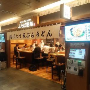 ふたば製麺(川崎)にて とり天ぶっかけうどん(2019/04/21)