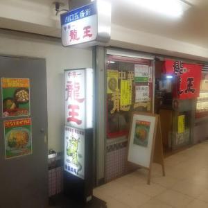 龍王(横浜)にて 汁なしまぜそば(2019/04/23)
