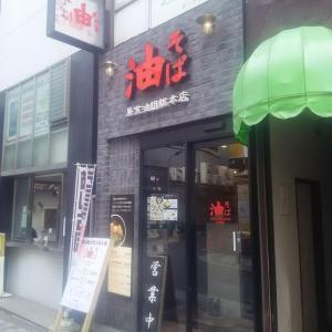 東京油組総本店 新橋組(新橋)にて 辛味噌油そば+トッピングA(2019/04/11)