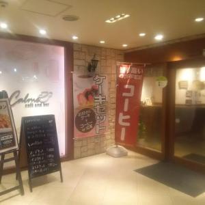 le calme(ル カルメ)(横浜)にて 横濱ナポリタン(2019/04/07)