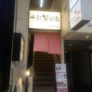 十割そばみつば(相模大野)にて ソースかつ丼十割そばセット(冷)(2019/04/24)