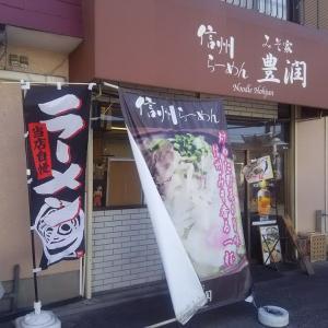 みそ家 豊潤(番田)にて 濃厚味噌豊潤 (2019/05/08)