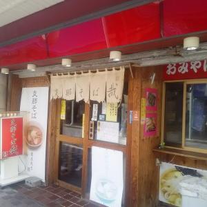 支那そば哉(逗子)にて 支那そば+ハーフひとくち餃子(2019/05/03)
