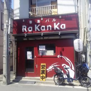 香港バル ラカンカ 上大岡店 (上大岡)にて 情熱麻辣担々麺(2019/05/16)