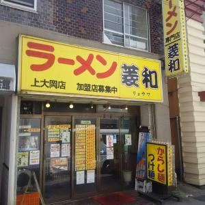 ラーメン菱和(上大岡)にて からし麺(2019/05/23)