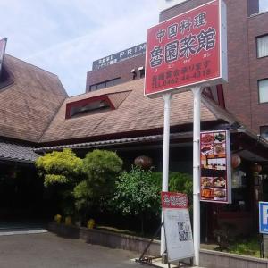 魯園菜館(海老名)にて 青葱ラーメン+半チャーハン(2019/05/10)