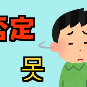 韓国語で否定を意味する「안(アン)」と「못(モッ)」の違い【解説】