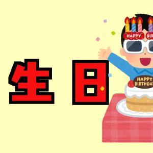 【韓国語】誕生日を祝うハッピーバースデーの歌詞【おめでとう】