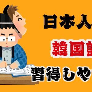 【第二言語】日本人にとって韓国語が習得しやすい3つの理由【挫折しにくい】