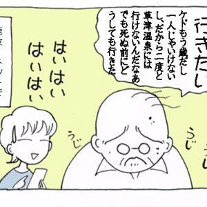草津温泉旅行が江ノ島ドライブになったわけ