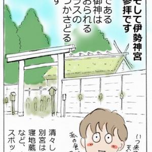 何度でも行きたいパワスポ 伊勢神宮(2)