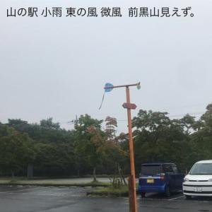 2019/9/16(月)山の駅たかはら情報!滝予測15%以上?