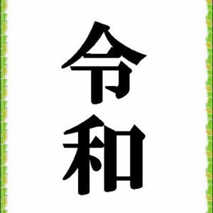 『令和』!元年!