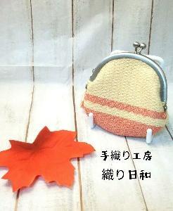 季節のがま口 ~色付く秋~