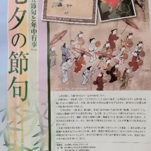 七夕の伝統行事に参加いたします。