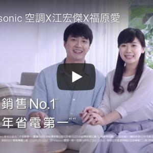 広告屋が台湾のCM事情を考察する