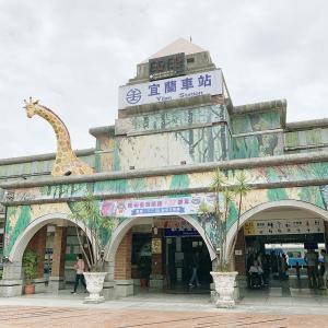 台湾北東部「宜蘭」に1泊2日トリップ〜2日目〜