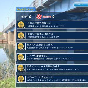 第一話 「バス釣りが上手くなりたいです……!」