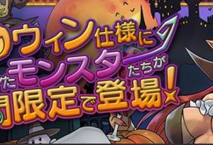 【パズドラ】ハロウィィーーンガチャ!とにかくイラストが最高!