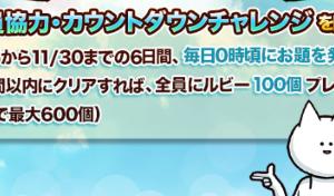 【ボク殺3】全員協力チャレンジを全て達成!皆様のおかげです!6日間振り返ります!