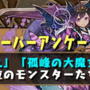 【パズドラ】メンテ直前にスーパーアンケートゴッドフェス10連!