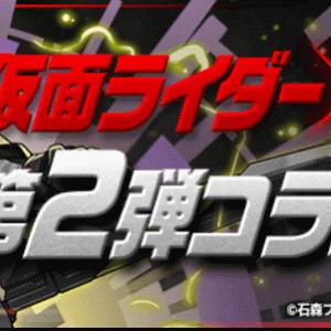 【パズドラ】仮面ライダーコラボ第2弾!10連して変身キャラ10体確保します。