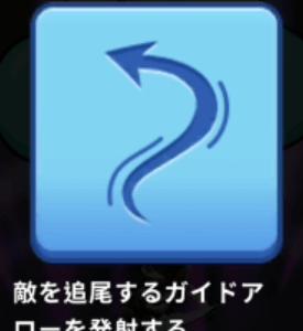 【アーチャーの大冒険】スキル『ガイドアロー』のレベル別追尾状態を確認!
