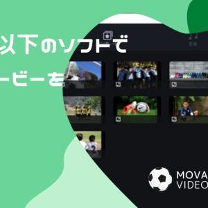 1万円以下の買切動画編集ソフト「movavi Video Edeitor Plus」のメリットとデメリット!使って分かった口コミ紹介