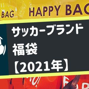 【2021年】サッカーブランド福袋特集!アスレタ・アディダス・プーマなどジュニア・キッズ用まとめ