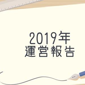 【40代主婦がブログアフィリエイト】2019年1月~1年間の収益報告