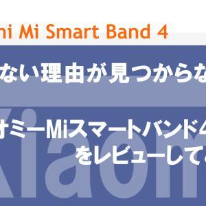 買わない理由が見つからない!Xiaomi Mi Smart Band 4(シャオミーMiスマートバンド4)をレビューしてみる