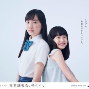 早稲田アカデミーの新広告 「早稲アカ・ビフォーアフター」