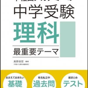 『早稲田アカデミーの中学受験理科 最重要テーマ』が遂に発売