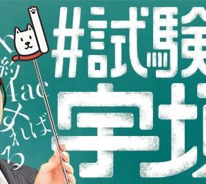 宇垣美里アナ初CM出演の中3試験予想ソング「#試験前の宇垣先生」
