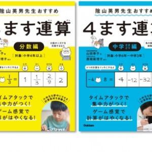 陰山英男先生おすすめ『4ます連算 分数編』で算数のつまずきを攻略