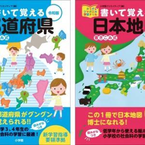 『書いて覚える都道府県』と『書いて覚える日本地図版』で差をつける