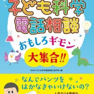 『NHK 子ども科学電話相談』で夏休みに科学する心を育てる