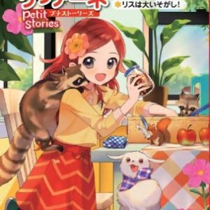 大人気「動物と話せる少女リリアーネ」にプチストーリーズが登場