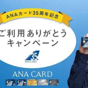 【ANAカードキャンペーン】最大5,500マイルを手軽にゲット!!