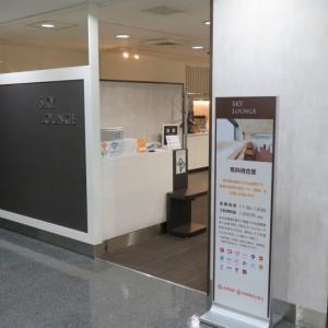 松山空港【スカイラウンジ】を利用、リニューアルで超絶綺麗!