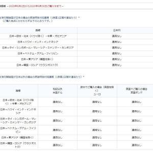 超絶継続!!【燃油サーチャージ無料】国際線、予約する!?