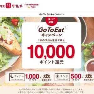 トラベルほど盛り上がっていない!?【Go To Eatキャンペーン】地味にありがたいキャンペーンで三重取り!!