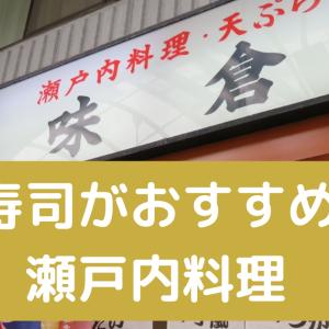 道後温泉でお寿司を【瀬戸内料理 味倉】昔ながらのお店です!