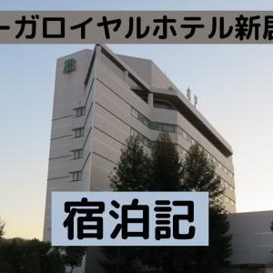 もはや別会社【リーガロイヤルホテル新居浜】1990年開業の高級ホテル!