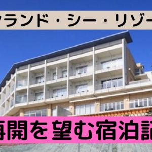 残念!休業【インランド・シー・リゾート フェスパ】上島町観光ならここ!