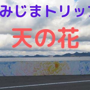 四国八十八景プロジェクト【愛媛県上島町】様々なかみじまトリップ!