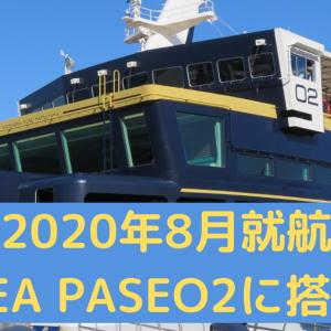 広島への新しいフェリー【瀬戸内海汽船 SEA PASEO2】に搭乗しました!【シーパセオ】