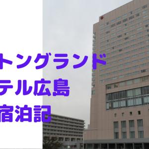 1年ぶりのマリオットグループ!【シェラトングランドホテル広島】やはり最高!