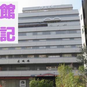 現代建築の巨匠 故黒川紀章氏が設計【道後館】ハイクオリティ!